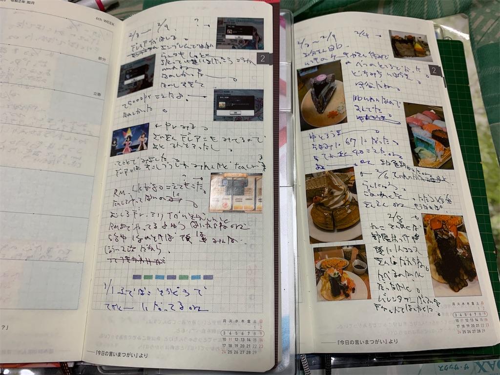 f:id:kazukichi1783:20200302140547j:image