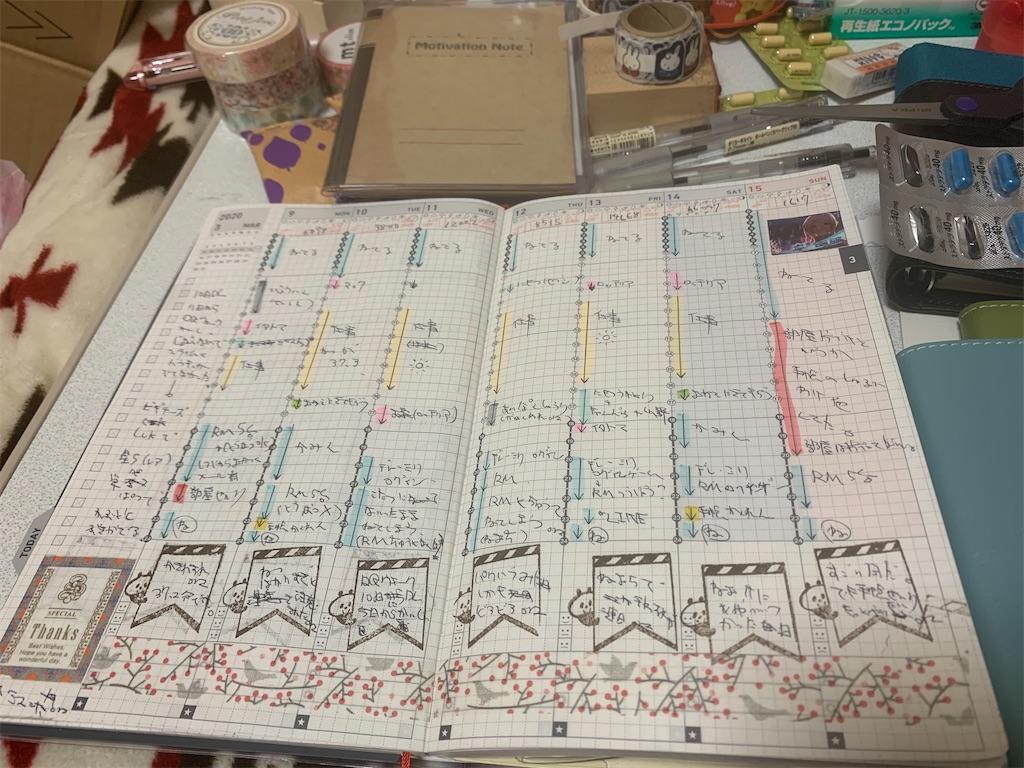 f:id:kazukichi1783:20200330212639j:image