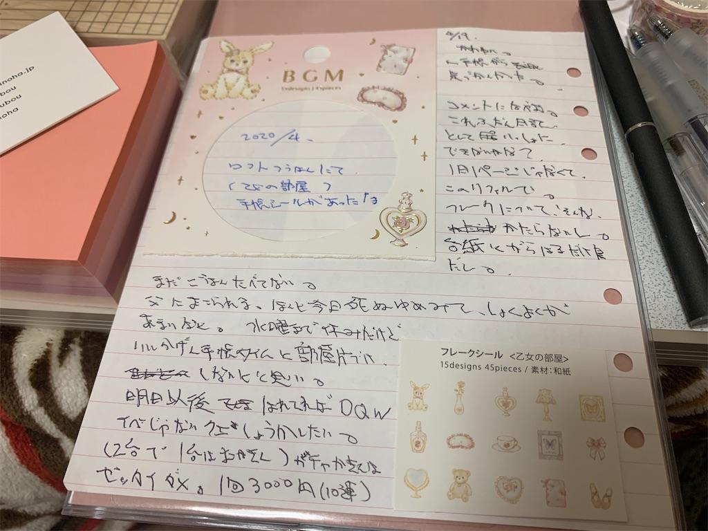 f:id:kazukichi1783:20200422155714j:image