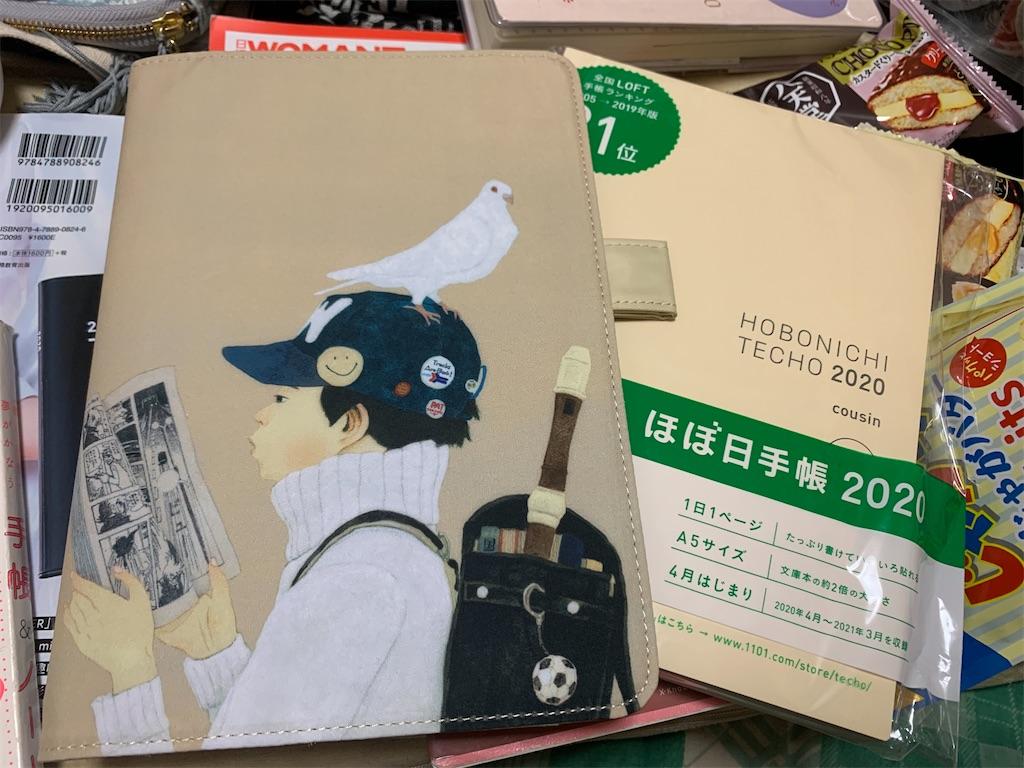 f:id:kazukichi1783:20200422155736j:image