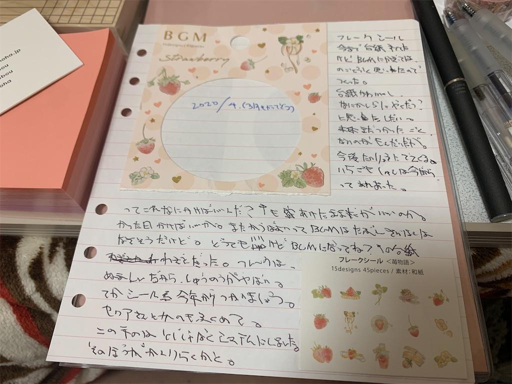 f:id:kazukichi1783:20200422155805j:image