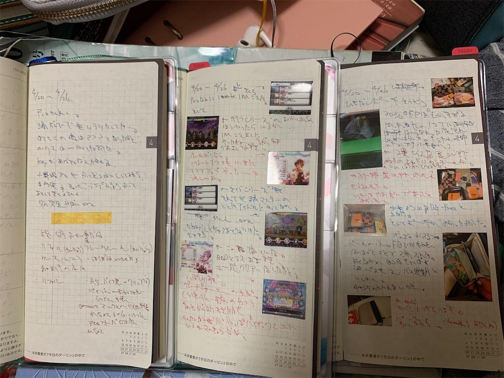 f:id:kazukichi1783:20200514142953j:image