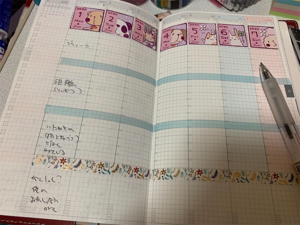f:id:kazukichi1783:20200602203610j:image