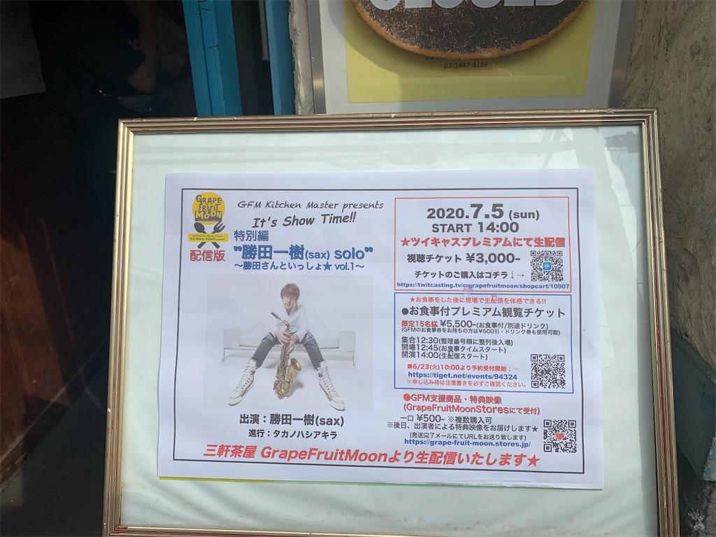 f:id:kazukichi1783:20200706163214j:image
