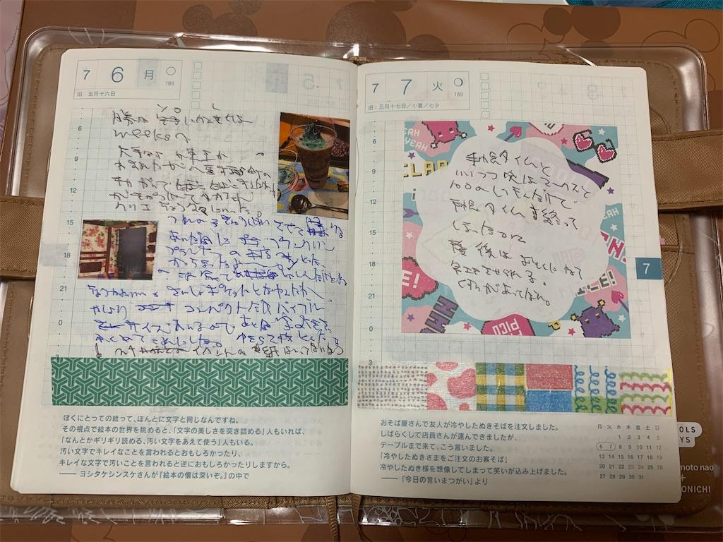 f:id:kazukichi1783:20200803151905j:image