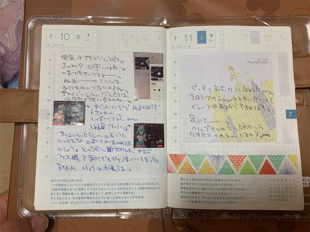 f:id:kazukichi1783:20200803151909j:image