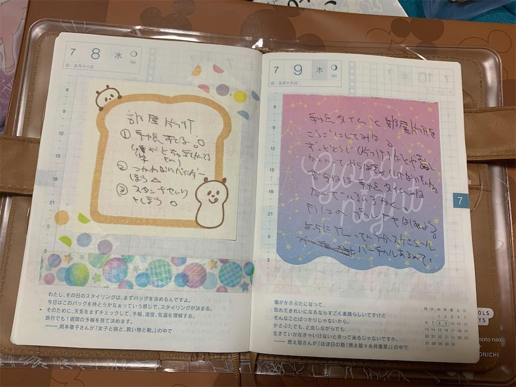 f:id:kazukichi1783:20200803151919j:image