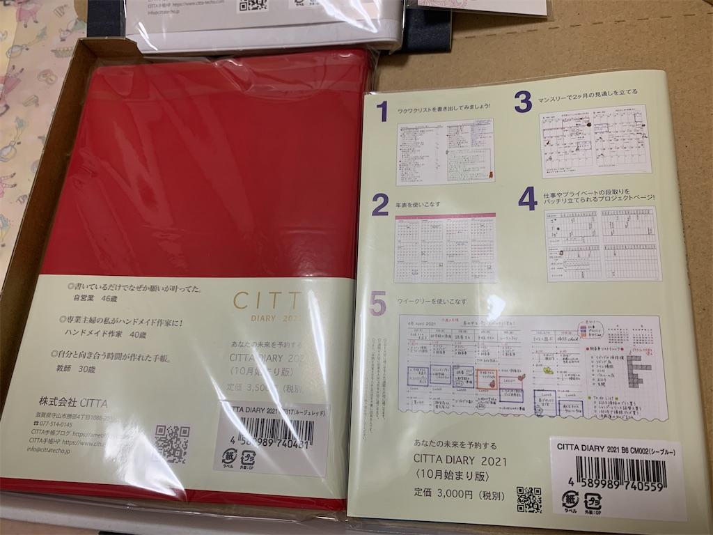f:id:kazukichi1783:20200827180245j:image