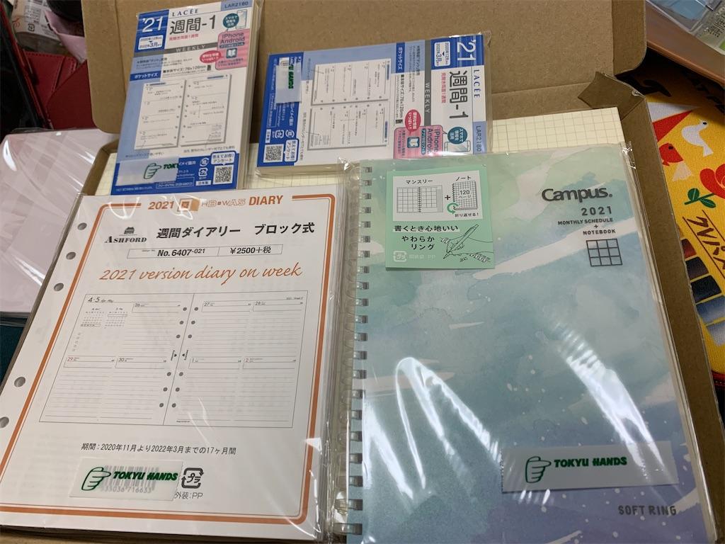 f:id:kazukichi1783:20200827180252j:image