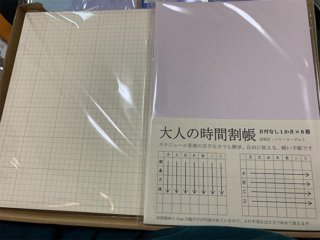 f:id:kazukichi1783:20200827180313j:image
