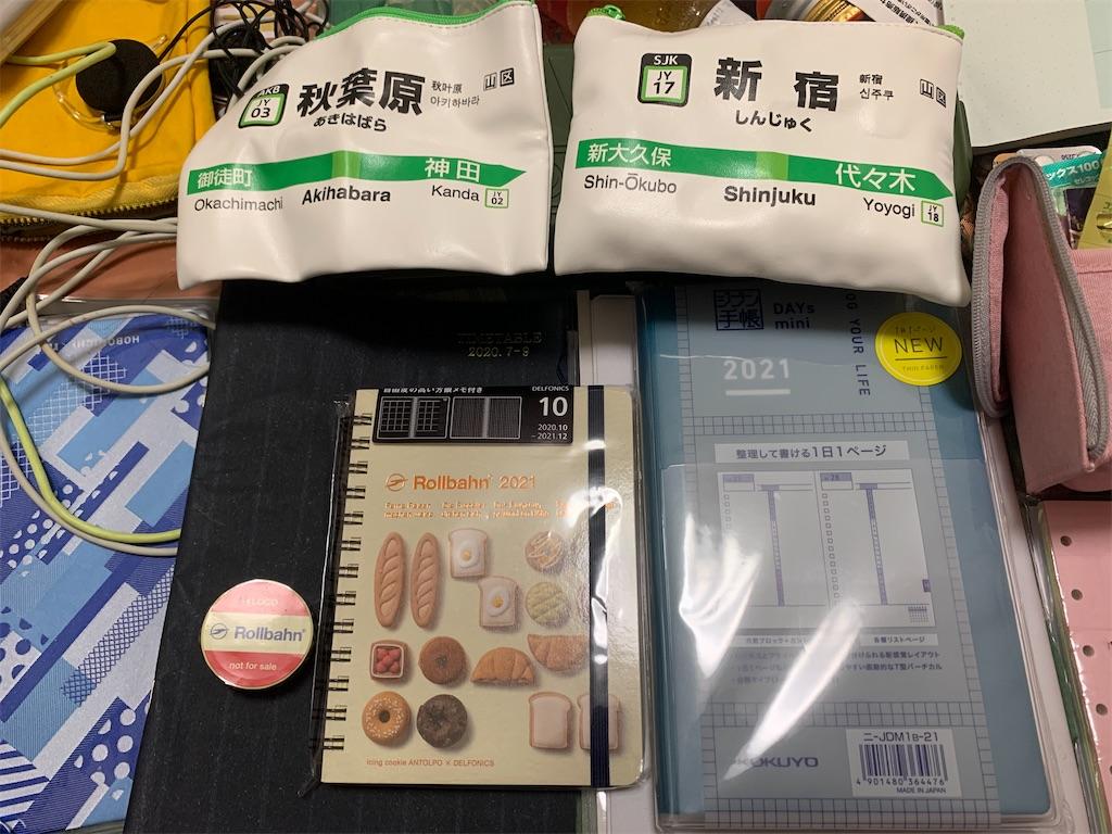 f:id:kazukichi1783:20200922155159j:image