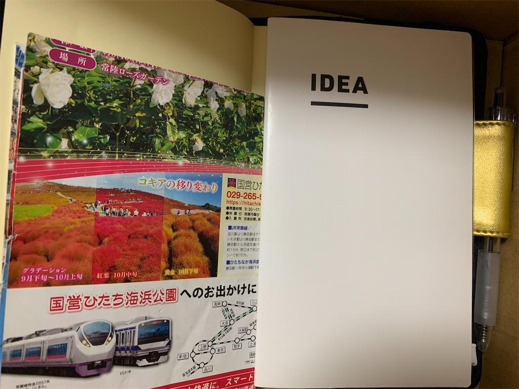 f:id:kazukichi1783:20201023102841j:image