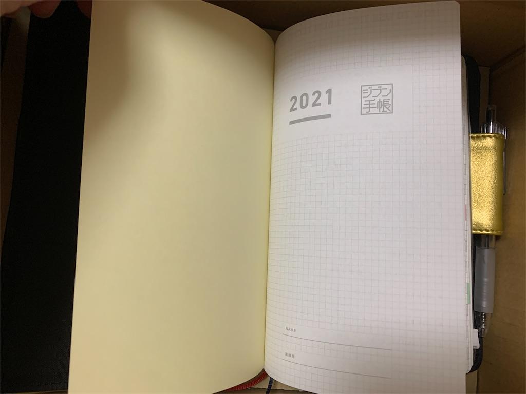 f:id:kazukichi1783:20201023102855j:image
