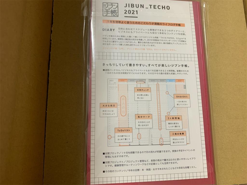 f:id:kazukichi1783:20201023102902j:image