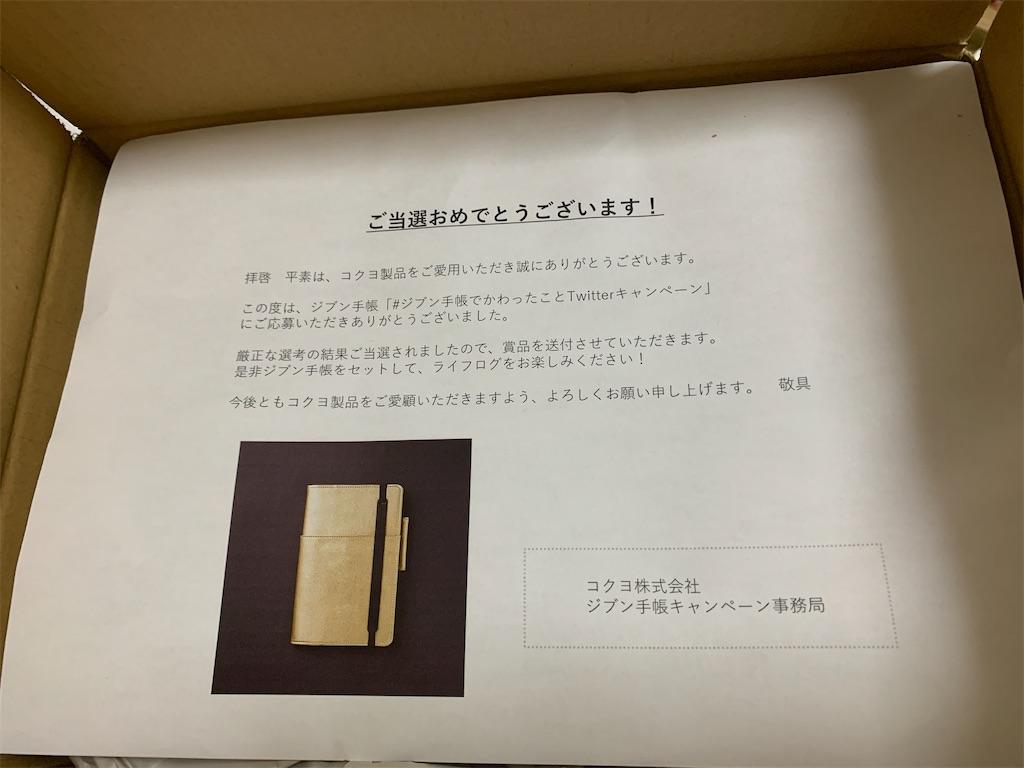 f:id:kazukichi1783:20201023102907j:image