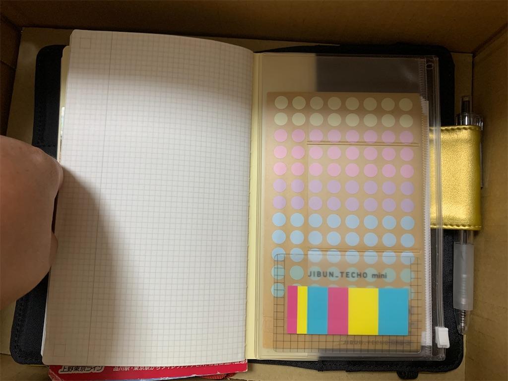 f:id:kazukichi1783:20201023102921j:image