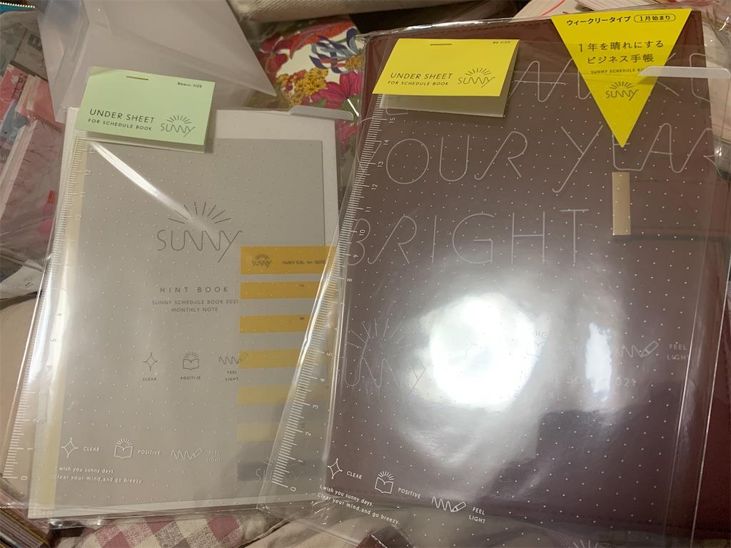 f:id:kazukichi1783:20201025020815j:image