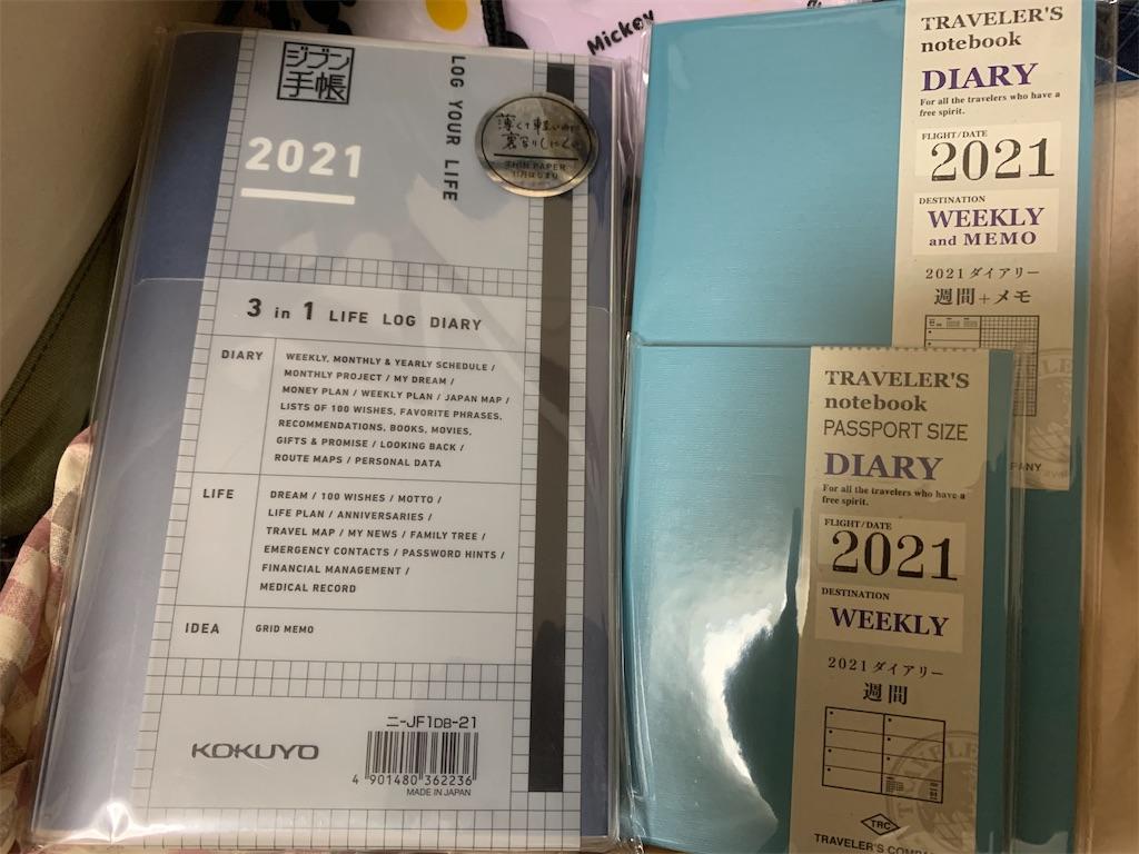 f:id:kazukichi1783:20201025020819j:image