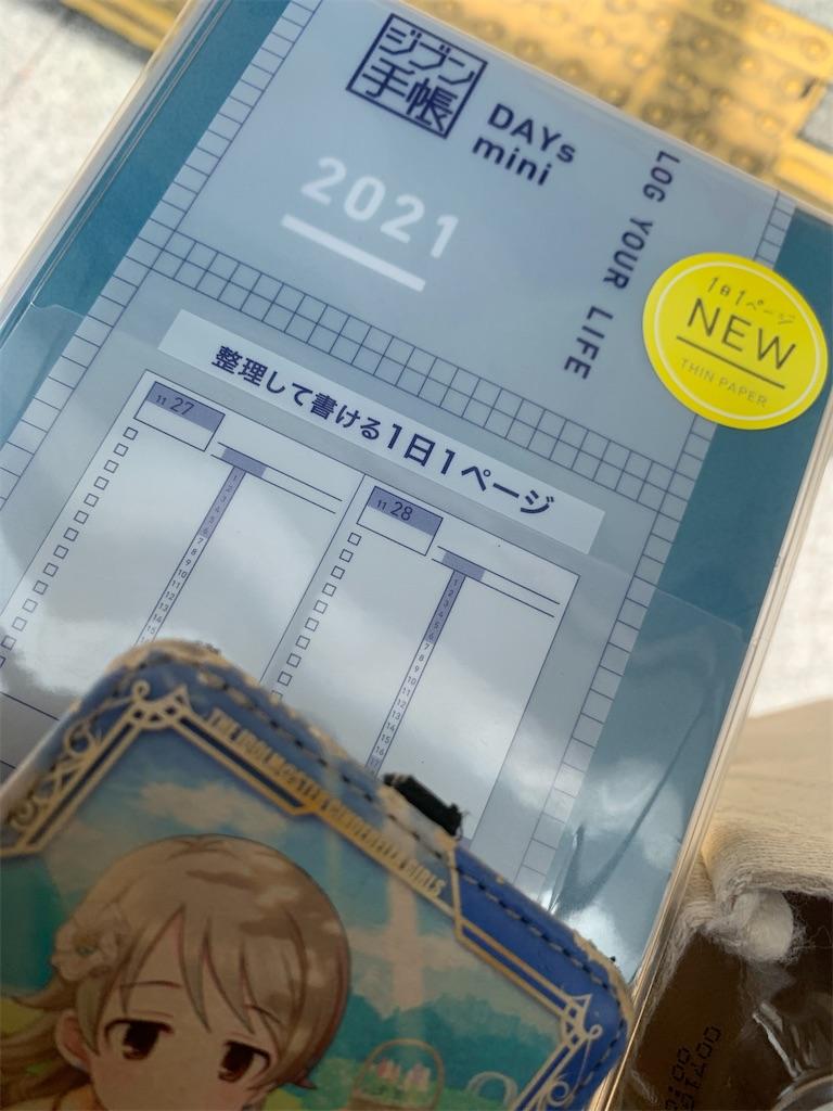 f:id:kazukichi1783:20201025020823j:image