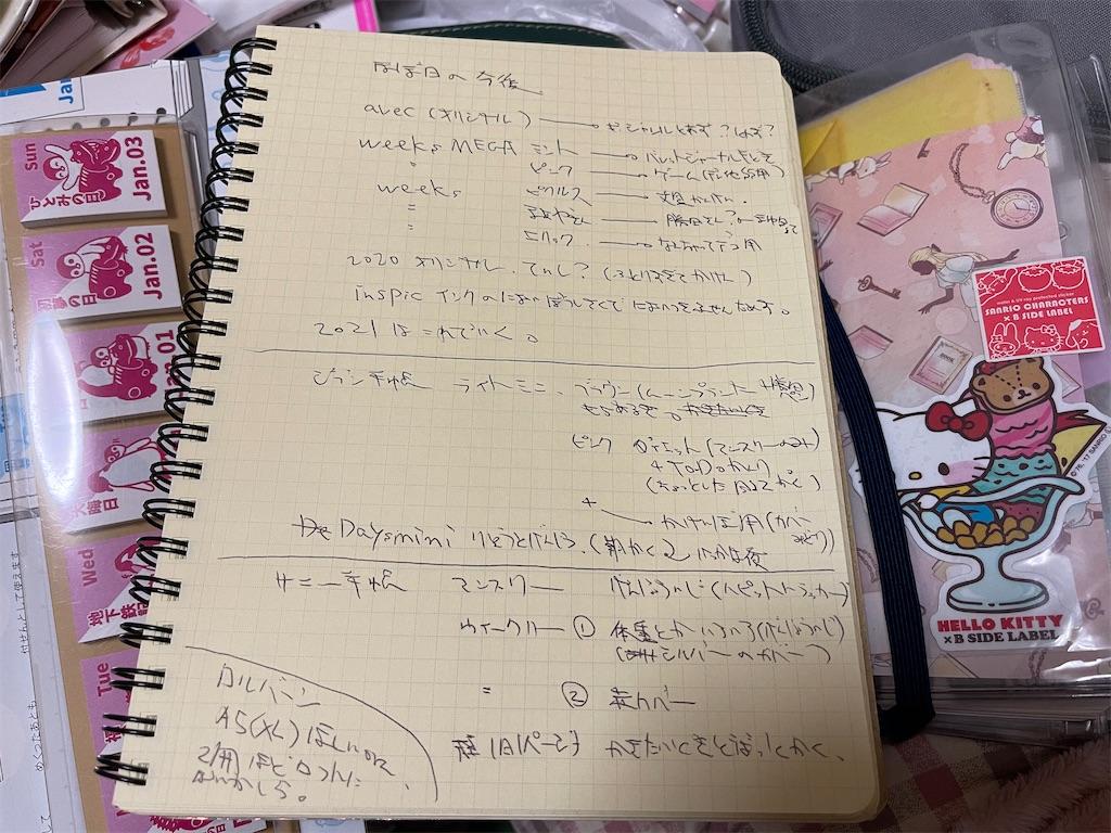 f:id:kazukichi1783:20201212150507j:image