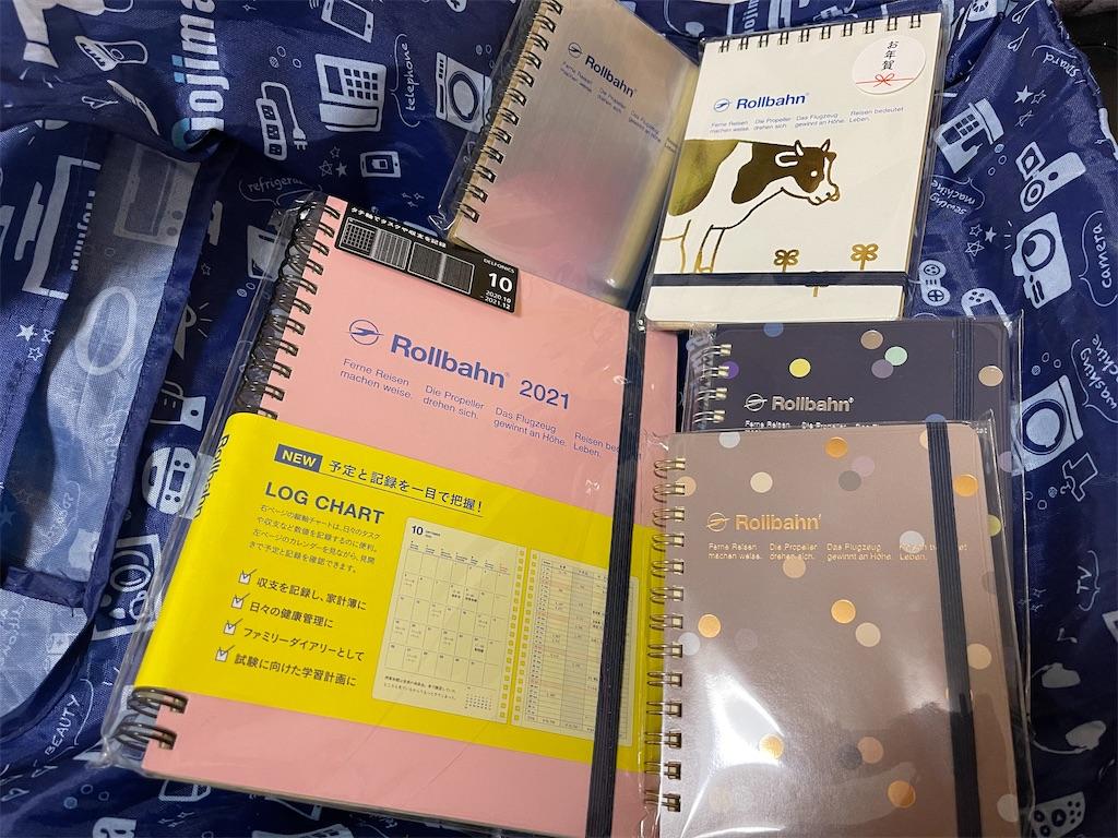 f:id:kazukichi1783:20201221115410j:image