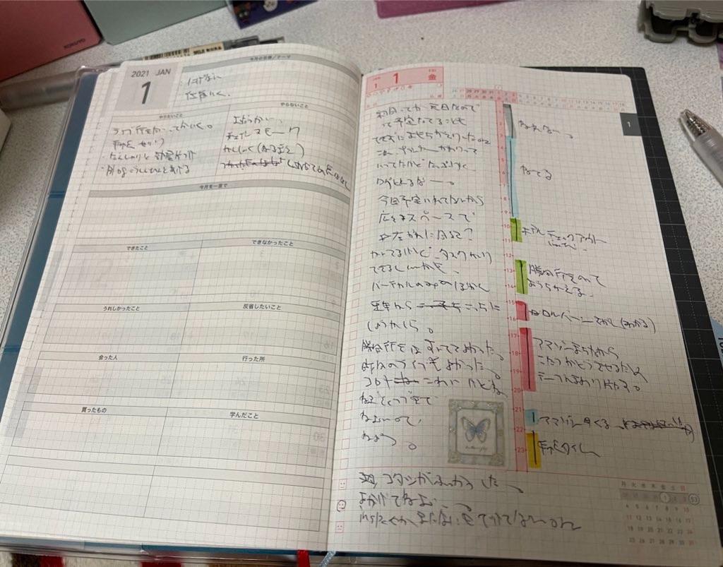 f:id:kazukichi1783:20210107184339j:image