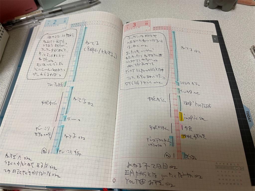 f:id:kazukichi1783:20210107184342j:image