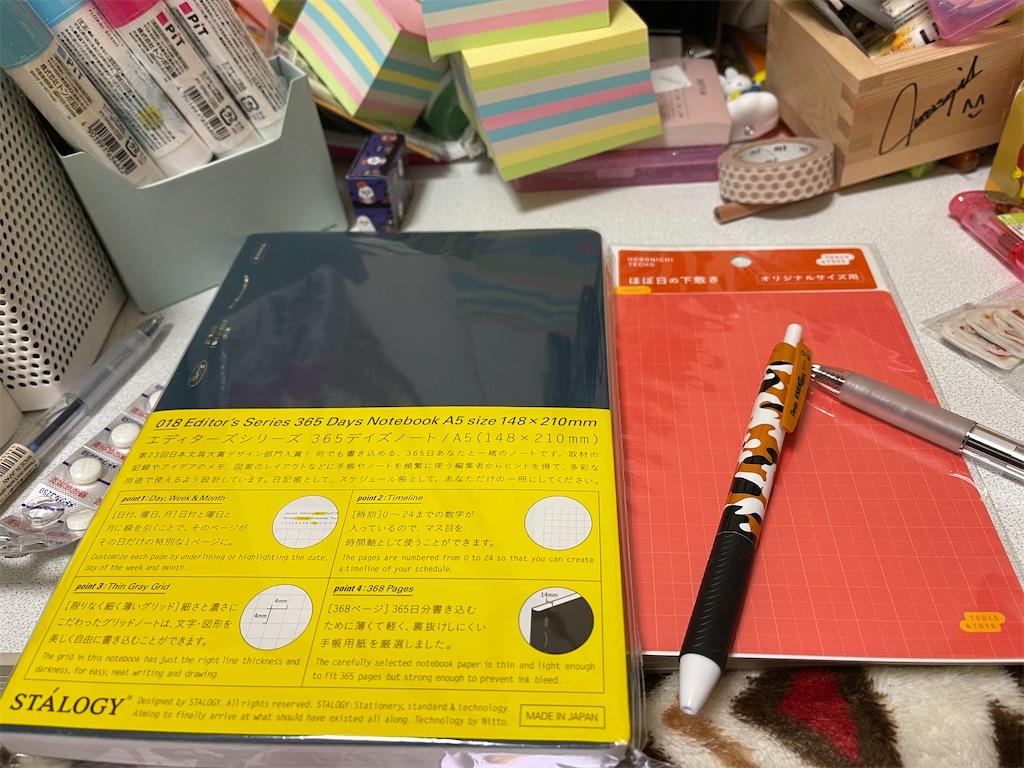 f:id:kazukichi1783:20210108165429j:image