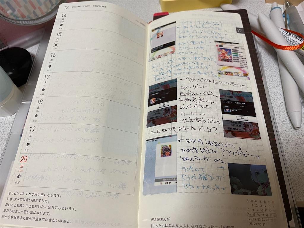 f:id:kazukichi1783:20210123103924j:image