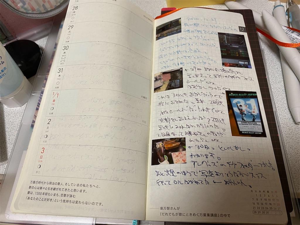 f:id:kazukichi1783:20210123103928j:image