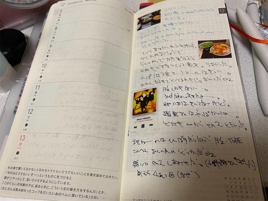 f:id:kazukichi1783:20210123103933j:image