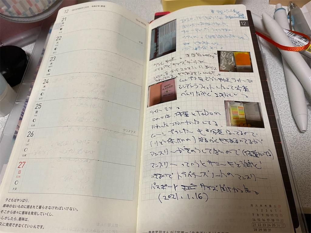 f:id:kazukichi1783:20210123103939j:image