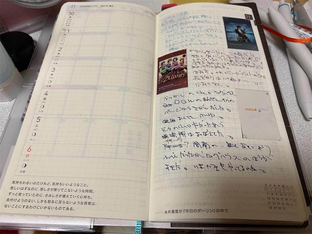 f:id:kazukichi1783:20210123103947j:image