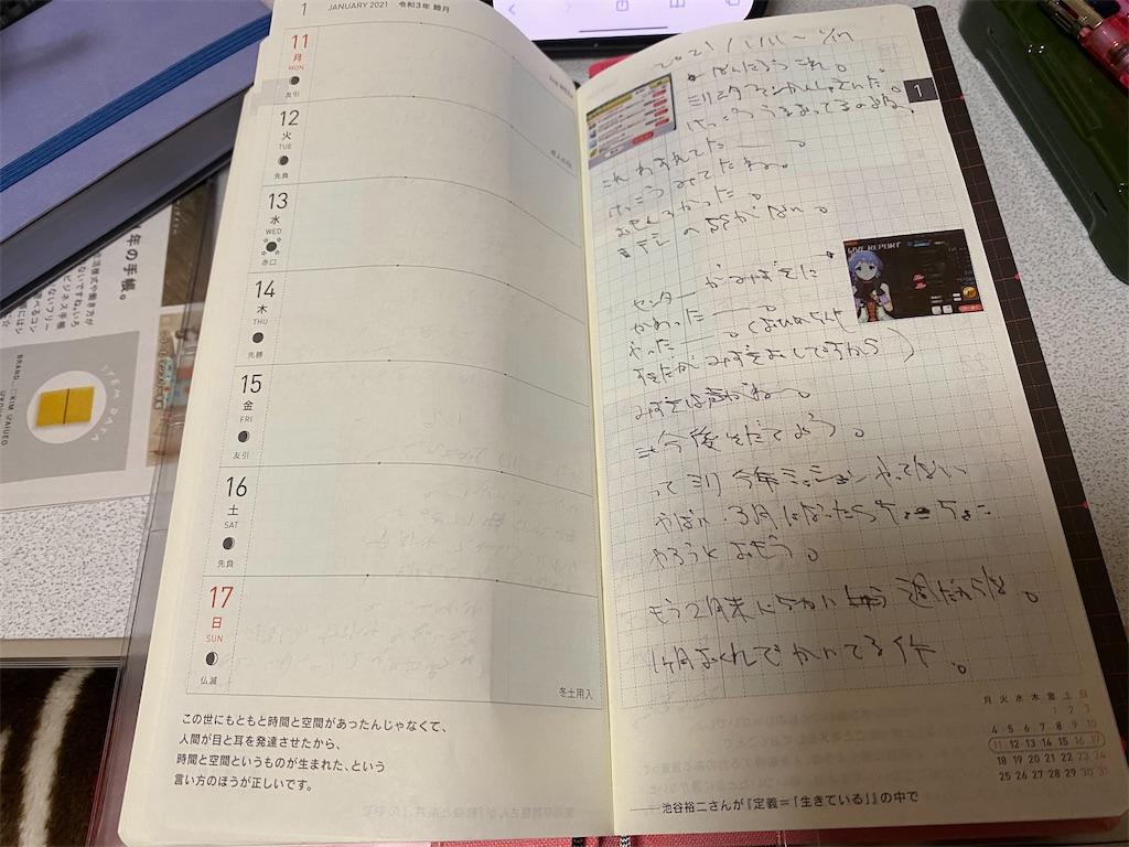 f:id:kazukichi1783:20210314084758j:image