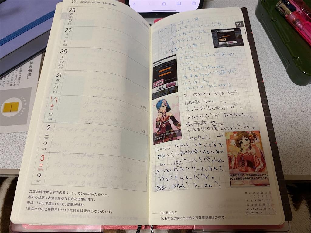 f:id:kazukichi1783:20210314084808j:image