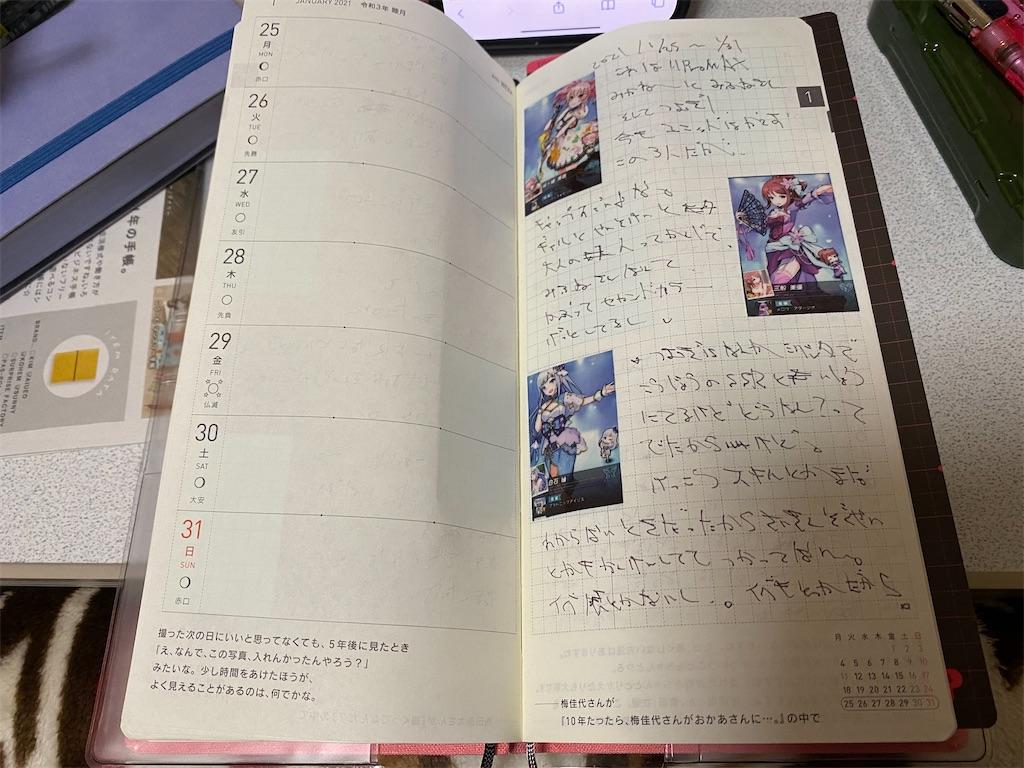 f:id:kazukichi1783:20210314084813j:image