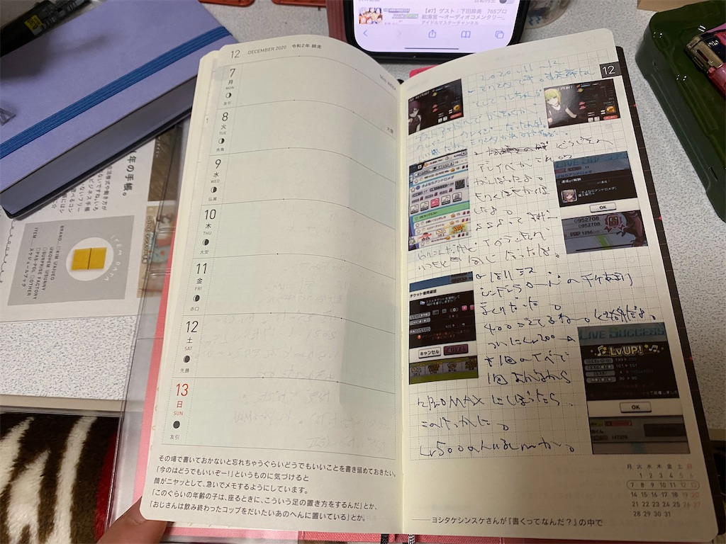 f:id:kazukichi1783:20210314084817j:image