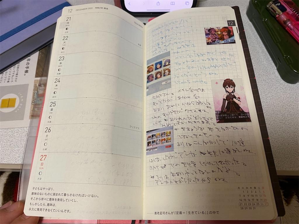 f:id:kazukichi1783:20210314084830j:image