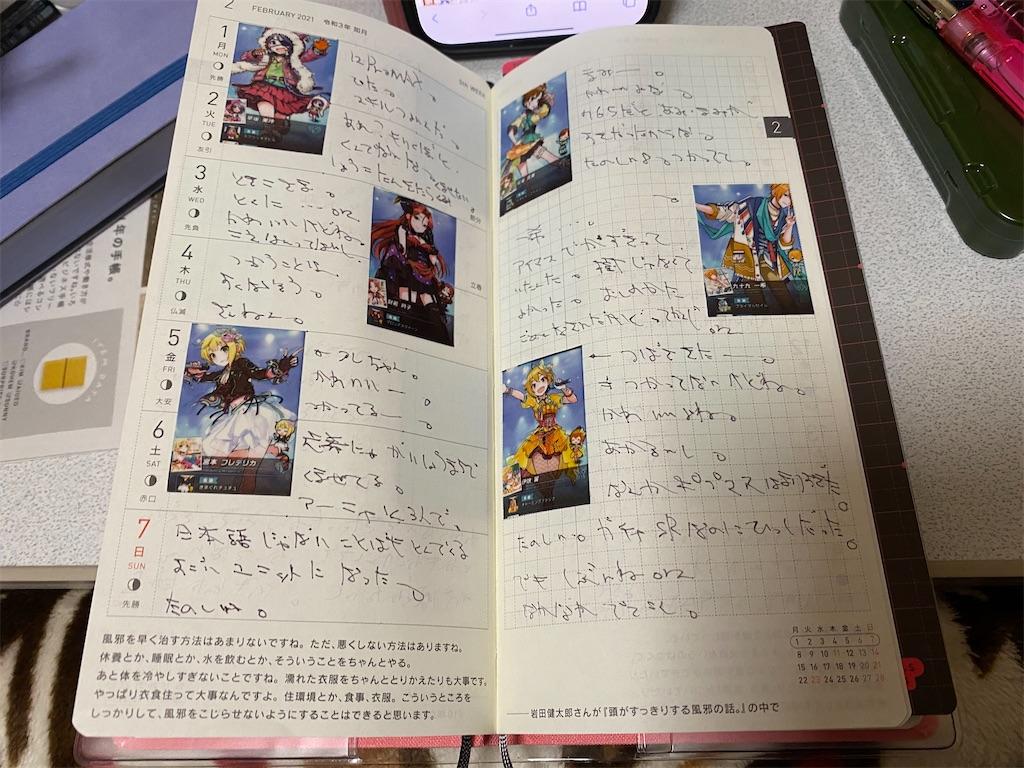 f:id:kazukichi1783:20210314084833j:image