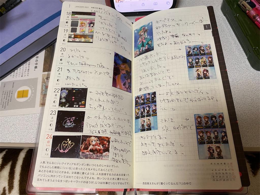 f:id:kazukichi1783:20210314084837j:image