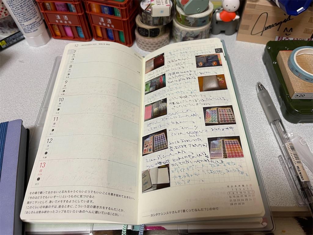 f:id:kazukichi1783:20210328103512j:image