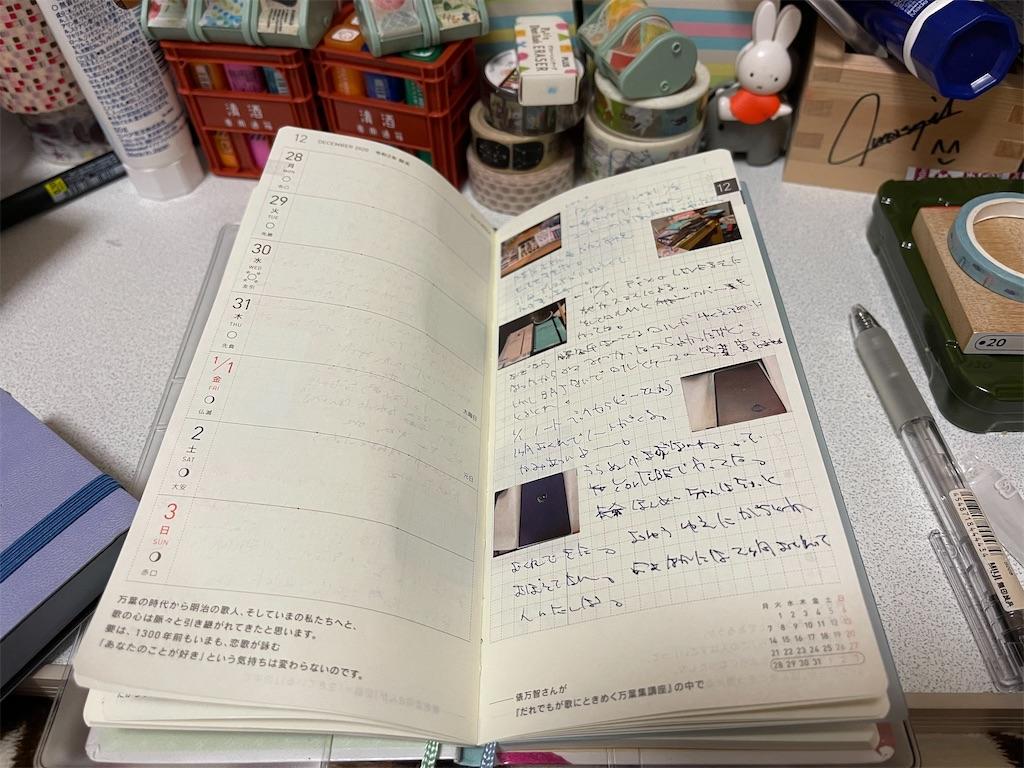 f:id:kazukichi1783:20210328103520j:image