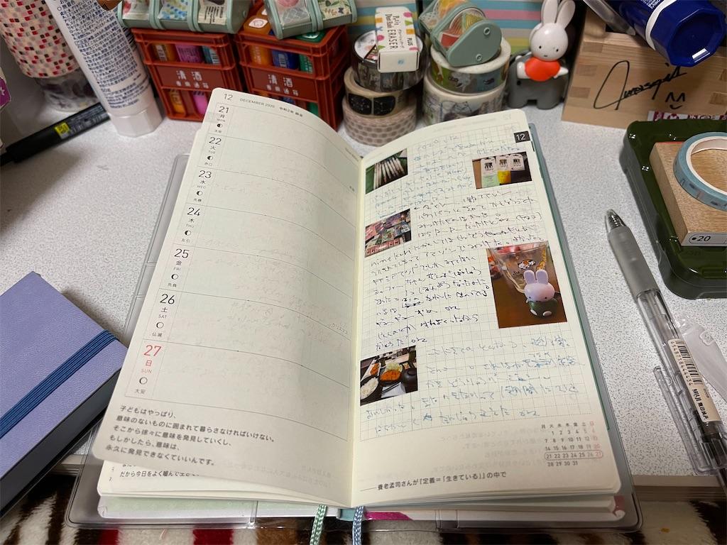 f:id:kazukichi1783:20210328103524j:image