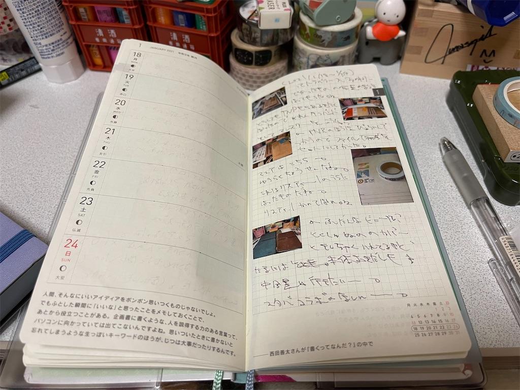 f:id:kazukichi1783:20210328103528j:image