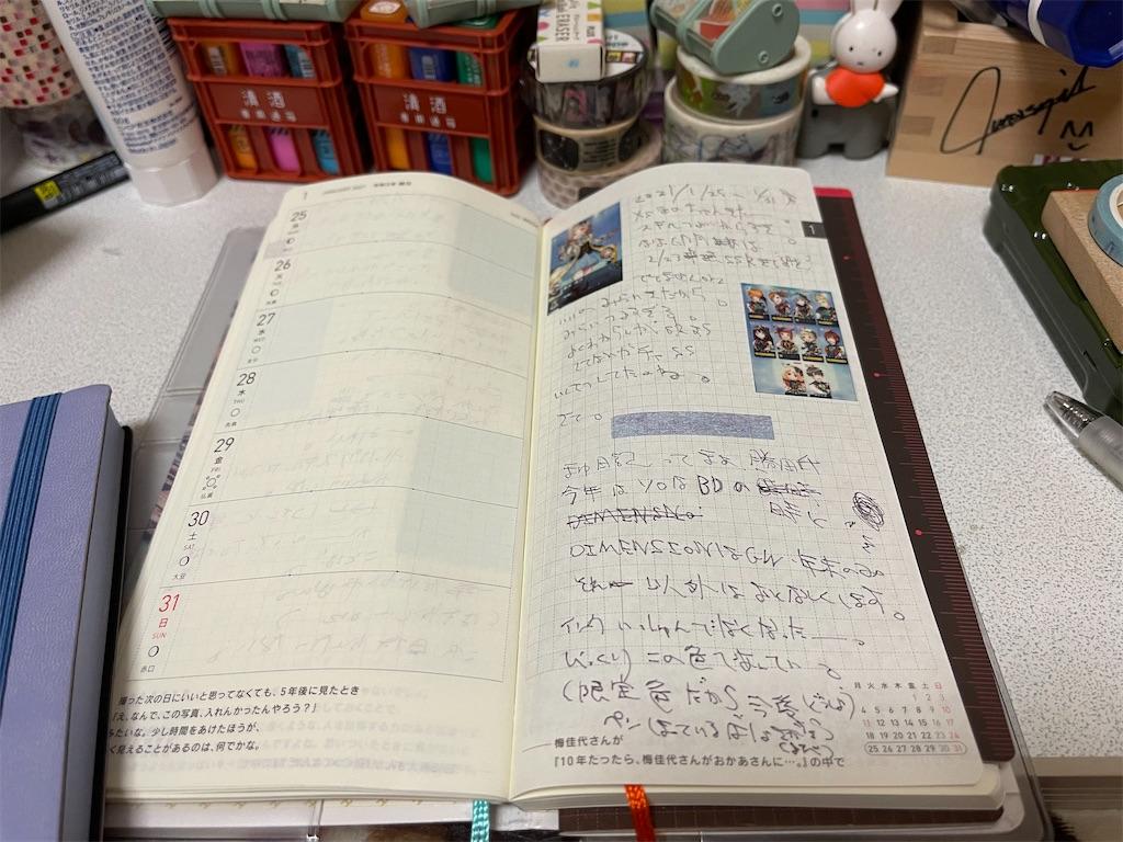 f:id:kazukichi1783:20210328104018j:image