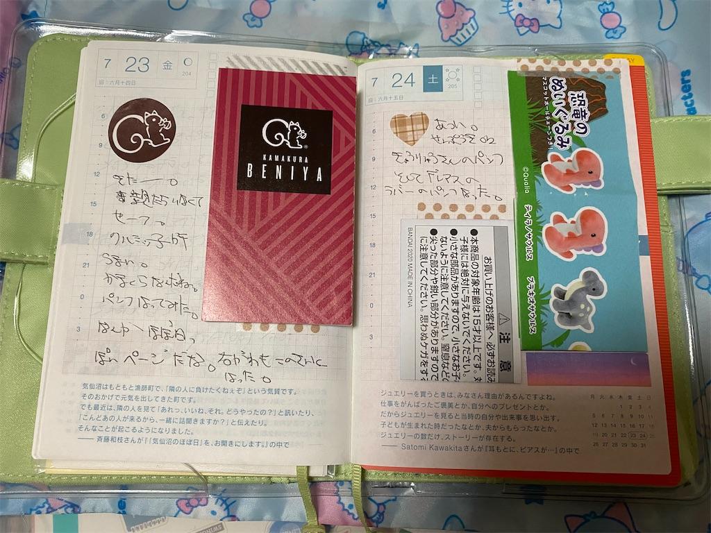 f:id:kazukichi1783:20210804161237j:image