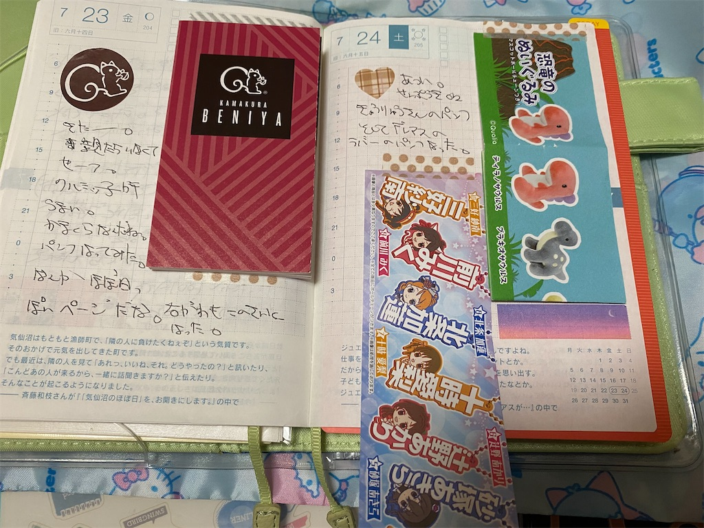 f:id:kazukichi1783:20210804161247j:image