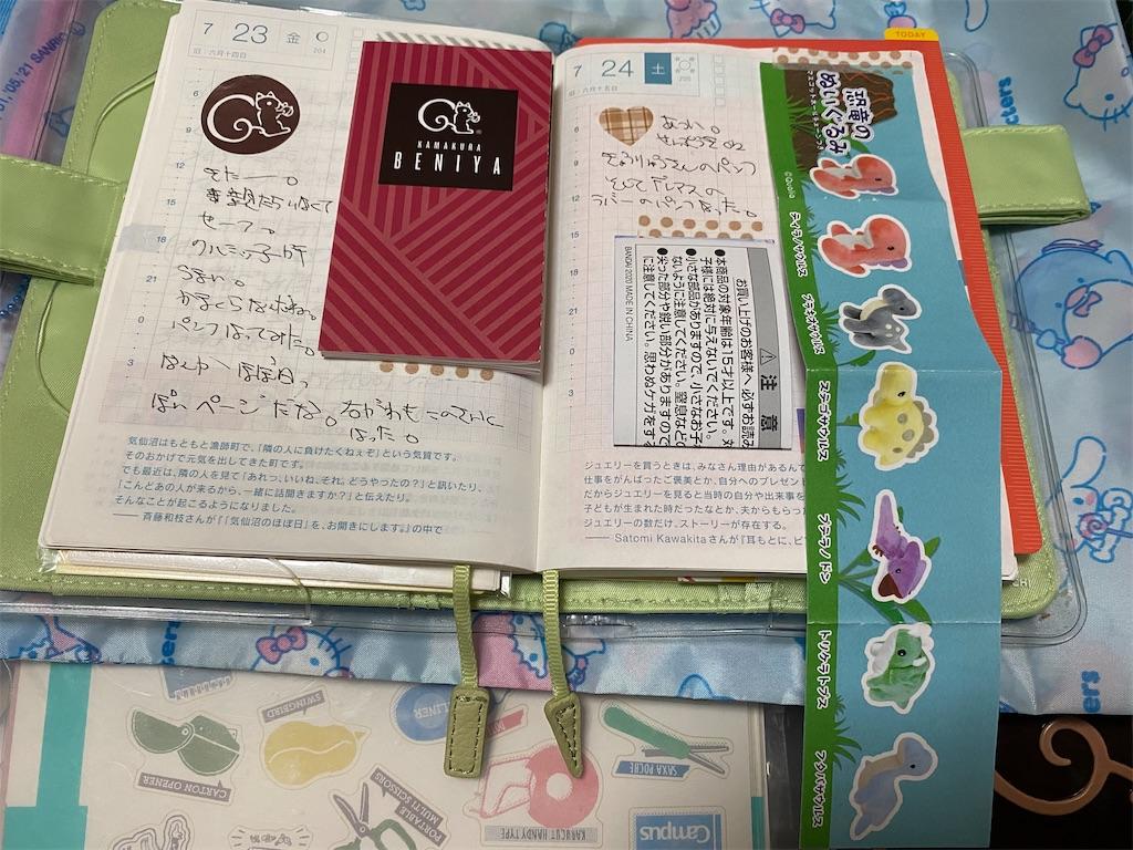 f:id:kazukichi1783:20210804161250j:image