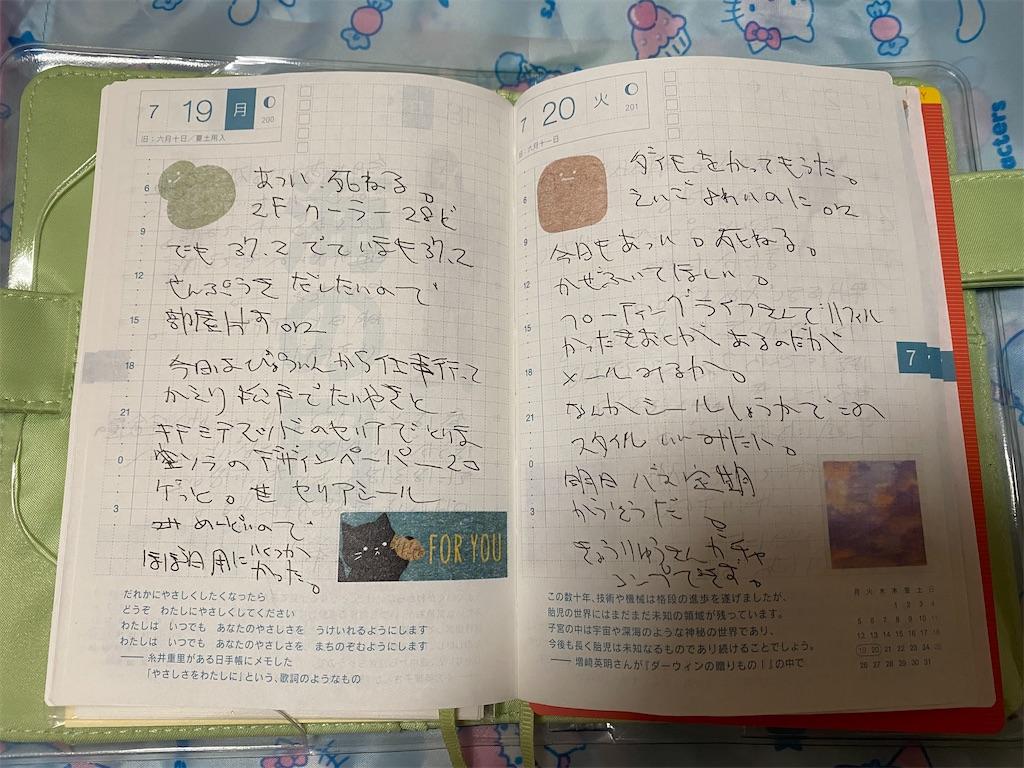 f:id:kazukichi1783:20210804161254j:image