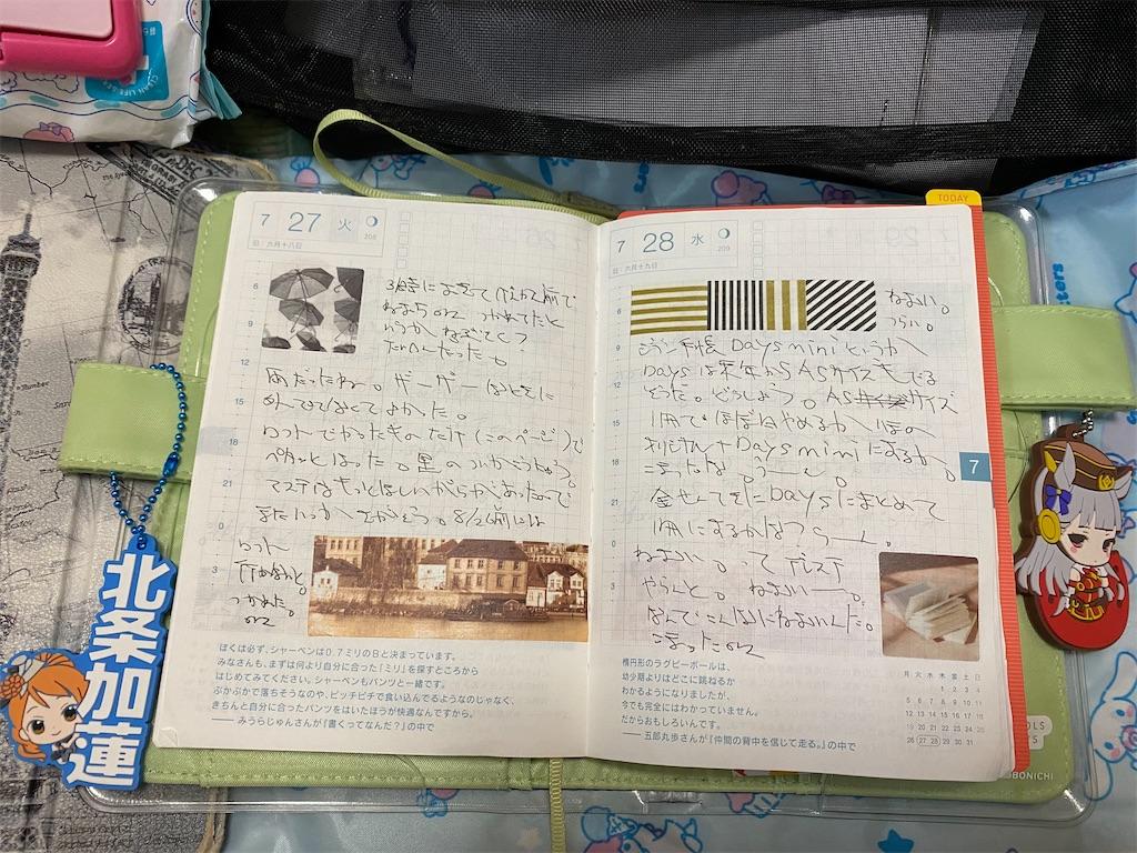 f:id:kazukichi1783:20210815095609j:image